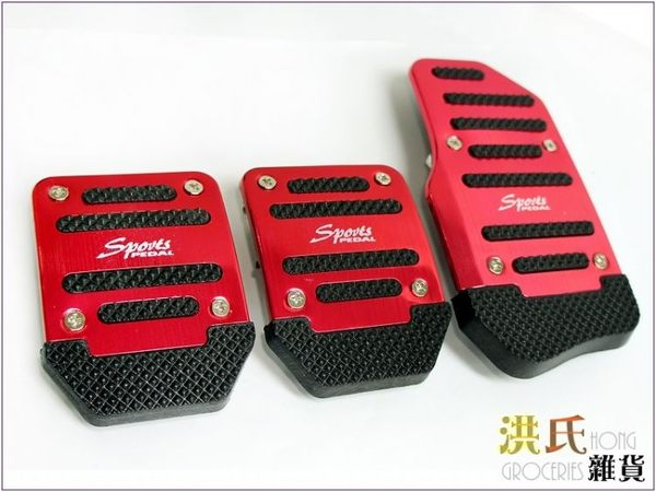 【洪氏雜貨】 258A232 XB-373 手排腳踏板 紅款一組入(280A227) 改裝 防滑