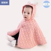 寶寶披風斗篷女保暖外出0兒童上衣男加絨洋氣1歲嬰兒外套
