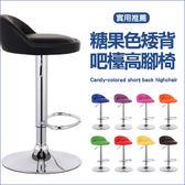 ✭慢思行✭【W17】糖果色矮背高腳椅 腳踏板 把手 酒吧 餐廳 接待所 台椅 餐椅 旋轉 現代 簡約