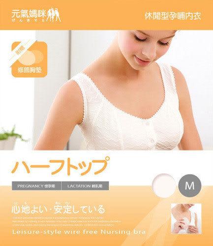 【奇買親子購物網】元氣媽咪 休閒型孕哺乳內衣(M/L)