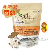 杏鮑菇香絲---魚池鄉農會(另有杏鮑菇香鬆、杏鮑菇脆片)