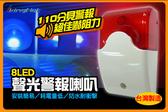 監視器 台灣製造 110分貝大音量警報器 8LED低電耗 防水防衝擊 DC12V 可接DVR主機 台灣安防