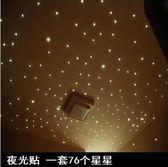 牆貼 夜光螢光星星月亮3D立體 臥室宿舍兒童房牆面天花板裝飾品壁飾熱賣夯款