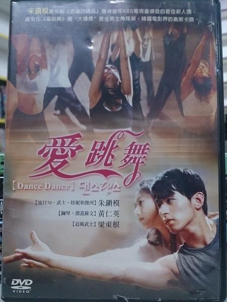 挖寶二手片-Y78-078-正版DVD-韓片【愛跳舞】-朱鎮模 黃仁英 梁東根