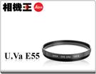 ★相機王★配件Leica U. Va E55 原廠保護鏡