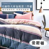 天絲/專櫃級100%.特大床包枕套三件組.金斯頓/伊柔寢飾