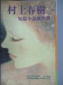 【書寶二手書T8/翻譯小說_HTL】村上春樹短篇小說傑作_村上春樹