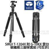 SIRUI 思銳 T-1204X 附G10KX 雲台+腳架套 碳纖維三腳架套組 (24期0利率 免運 立福公司貨) TX 系列 可反折