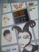 【書寶二手書T5/美容_YHA】彩妝設計_盧芃秝