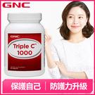 【GNC健安喜】防護75折 三效維生素C...
