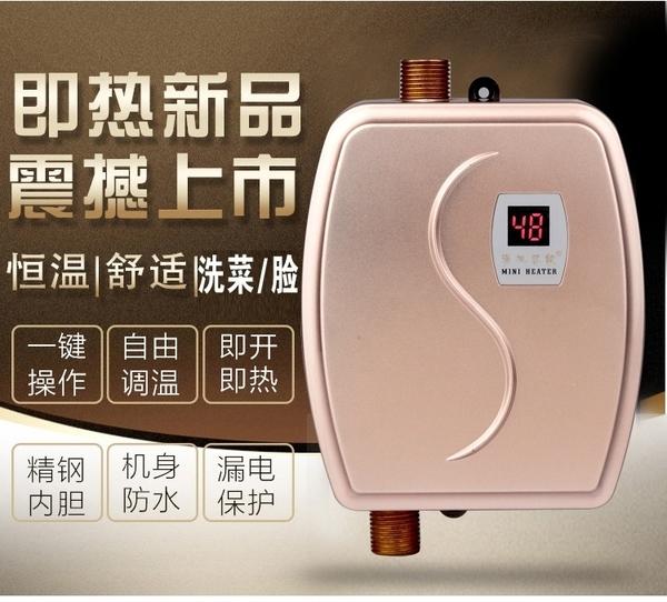 110V現貨 專供即熱式電熱水龍頭小廚寶廚房快速加熱家用兩用迷你熱水器