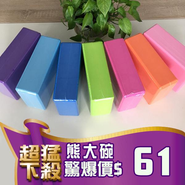 B143密度瑜珈磚 瑜珈塊 支撐塊 防滑磚 高密度 發泡磚 瑜珈磚 運動用品器材