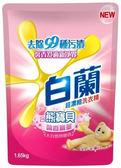【白蘭】含熊寶貝馨香精華洗衣精補充包1.65kg
