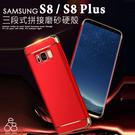 三段式 電鍍 全包覆 硬殼 三星 S8 / S8 Plus 保護殼 手機殼 金屬 磨砂 超薄 簡約 時尚