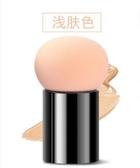 小蘑菇頭化妝海綿粉撲