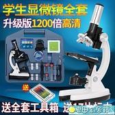 兒童顯微鏡1200倍高倍中小學生迷你便攜生物專業檢測科學實驗套裝 麥田家居館