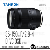 【】騰龍 TAMRON 35-150mm F2.8-4 Di VC OSD 全片幅 【俊毅公司貨】A043