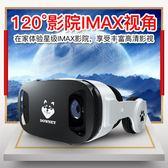 VR眼鏡虛擬現實3d手機專用一體機【步行者戶外生活館】