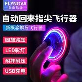 聖誕禮物飛行器回旋創意解壓飛行器感應玩具指尖飛行陀螺UFO熱銷交換禮物