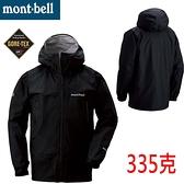 Mont-bell 日本品牌 GORE-TEX 單件式 防風防水外套 (1128340 BK 黑色)