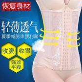 網紅塑身衣女收腹帶緊身上半身束腹神器夏天薄款產后產婦束腰
