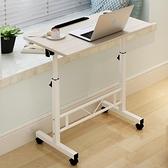 電腦桌台式家用筆記本電腦桌簡約現代行動桌子帶輪升降床邊懶人桌 HM