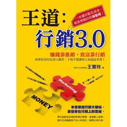王道:行銷3.0