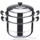 加厚3層蒸鍋不銹鋼雙二2層蒸饅頭湯鍋蒸籠家用電磁爐鍋具   多莉絲旗艦店