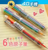 子彈型6色原子筆 文具 原子筆 可愛筆 多色筆 招生 贈品 禮物 按動原子多色筆彩色筆芯【4G手機】