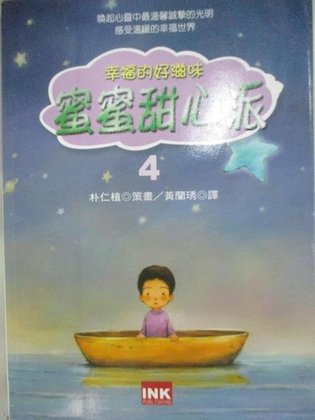 【書寶二手書T8/兒童文學_BEG】蜜蜜甜心派4_黃蘭琇, 樸仁植