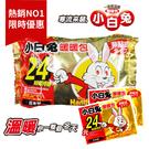 小白兔 暖暖包24小時 (10入/單袋)【杏一】