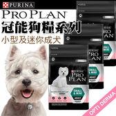 【培菓平價寵物網】冠能 Pro Plan》小型及迷你成犬鮭魚+魚油敏感皮膚專用配方-7kg