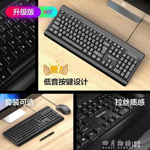 英菲克電腦台式家用機械手感外接聯想筆記本USB有線薄膜鍵盤鼠標套裝防水靜音無聲辦公專用