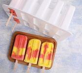家用4/10連帶蓋硅膠雪糕模具經典老冰棍模具 概念3C旗艦店