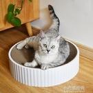 貓抓板窩磨爪器貓爪板窩瓦楞紙防貓抓盆不掉屑貓玩具貓咪用 【全館免運】