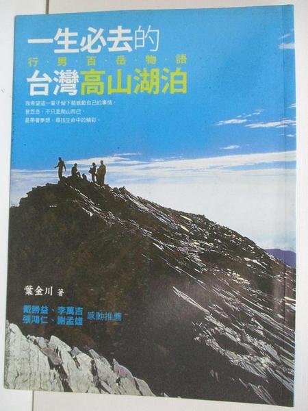 【書寶二手書T5/旅遊_DPY】一生必去的台灣高山湖泊_葉金川