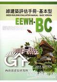 綠建築評估手冊:基本型[2015年版/二版]