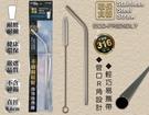 米諾諾 316不鏽鋼吸管附刷子 直型 彎型 粗口型 不鏽鋼吸管