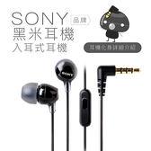 SONY 黑米耳機 入耳式 線控麥克風【保固一年】