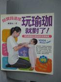 【書寶二手書T4/保健_ZEI】陪寶貝這樣玩瑜珈就對了!_戴馨汝