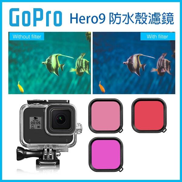 【妃凡】GoPro 9《GoPro 防水殼濾鏡 Hero9》潛水45米 防水殼專用濾鏡 潛水濾鏡 潛水殼 gopro9 251