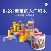 積木兒童80粒啟蒙大顆粒積木寶寶早教形狀配對拼裝益智玩具【母親節禮物】