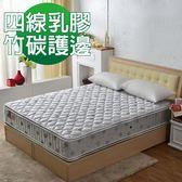 床墊 獨立筒 睡芝寶-正四線 乳膠 竹碳紗抗菌防潑水-護邊蜂巢獨立筒床墊-雙人加大6尺(厚26m)$11999
