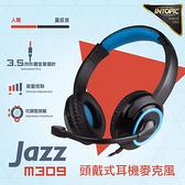 【防疫專區】INTOPIC 廣鼎 JAZZ-M309 JAZZ-309 耳罩式耳機麥克風