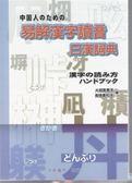 (二手書)易解漢字讀音日漢詞典
