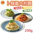 卜蜂 調理包 230g 義大利麵 番茄醬 紅醬 羅勒 青醬 奶油培根 白醬 台灣製造