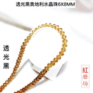 【Ruby工作坊】NO.36SE優質透光茶色水晶珠6X8MM一串(加持祈福)