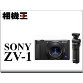 Sony Cybershot ZV-1G 握把組合 ZV-1 公司貨