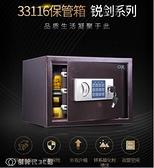 保險櫃 得力保險箱/保險櫃系列 33116保險箱小型迷你家用9.2kg25CM  YJT【新年搶購】