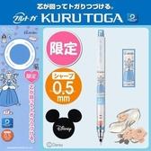 日本限定 三菱鉛筆 KURUTOGA 迪士尼 仙杜瑞拉 愛心繪圖版 0.5mm 自動鉛筆